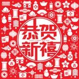 Traducción china china del modelo del icono del Año Nuevo del elemento del fondo inconsútil del vector: Año Nuevo chino feliz Foto de archivo
