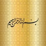 Traducción de Bismillah: En nombre de dios Fondo del oro Adorno islámico geométrico u ornamento del oro libre illustration