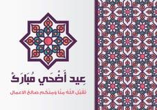 Traducción de 'Eid Adha Mubarak' - tarjeta de felicitación -: Saco bendecido Imágenes de archivo libres de regalías