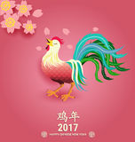 Tradução 2017 chinesa chinesa do fraseio do cartão do ano novo Fotografia de Stock