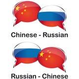 Tradutor chinês do russo Fotos de Stock Royalty Free