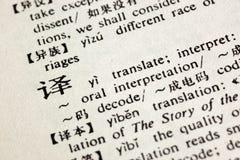 Traduzca escrito en chino Foto de archivo libre de regalías