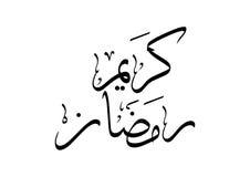 Traduzione araba di calligrafia: Ramadan Kareem è Immagine Stock Libera da Diritti