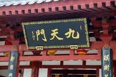 Tradycyjny logo Chińska architektura Zdjęcia Royalty Free