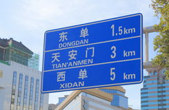 Traffic destination sign Beijing China Royalty Free Stock Images