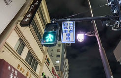Traffic green light for pedestrian taken at night in Tokyo Japan. On 5 December 2016 Stock Photography