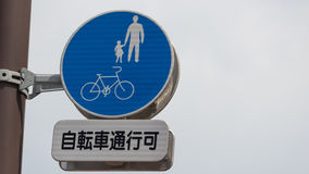 Traffic Sign - Bicycle can pass. Bicycle can pass or bicycle path sign Royalty Free Stock Photos