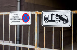 Traffic sign prohibiting parking mounted on metal gate Royalty Free Stock Photo