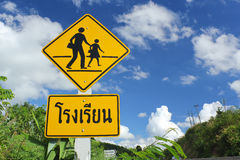 Traffic sign (School warning sign) and blue sky. Stock Photography