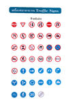 Traffic sign set Royalty Free Stock Photo