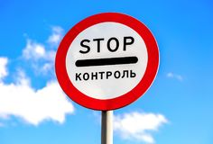 Traffic sign STOP on a blue sky background. Text in Russian: `Control Stock Photo