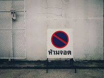 Traffic sign. In thai word mean not allow to park Royalty Free Stock Photos