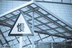 Traffic Signs And Modern Building Stock Photography