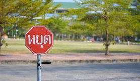 Traffic signs symbols On the road with blur background Stock Photos