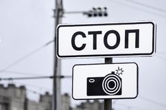 Traffic signs warning for for speed camera. And inscription `Stop` in Russian Stock Images