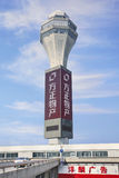 Traffic tower at Beijing Capital International Airport. Royalty Free Stock Photos