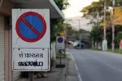 Trafiktecken inget parkeringstecken arkivfoton