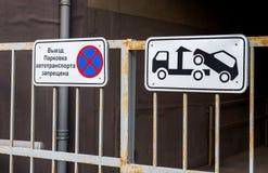 Trafiktecknet som förbjuder parkering, monterade på metallporten Royaltyfri Foto