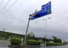 Trafiktecknet var blåst bad Royaltyfri Bild