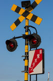 Train signal Stock Photos