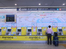 Train ticket machine Nagoya. Train ticket machine at Central Japan International airport in Nagoya Japan stock photo
