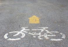 Trajeto da bicicleta no parque Imagem de Stock