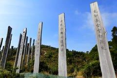 Trajeto da sabedoria em Hong Kong Fotografia de Stock Royalty Free
