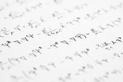 tranche de temps de 2 équations Photos stock