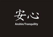 Tranquilité de kanji Photo libre de droits