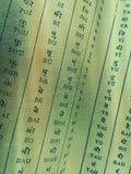 Transcripciones de la letra de Devanagari Fotos de archivo libres de regalías