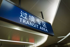 Transit area airport sign in English and Chinese Stock Photography