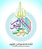 Translation - God - There is no god besides Him - the Everliving - Arabic and Islamic calligraphy in traditional and modern Islami. Verses from quran Royalty Free Stock Photos