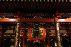 Translation: Sensoji Temple in Asakusa at night, arguably the mo royalty free stock photography
