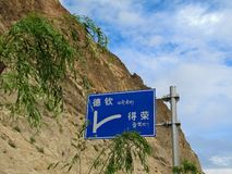 Road sign in the South of China royalty free stock photo