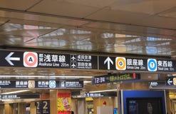 Transporte público del subterráneo de Tokio fotografía de archivo
