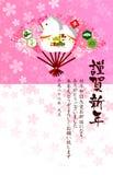 Tree greeting card horse cherry tree Stock Image