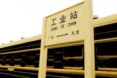 Trem velho em China Imagem de Stock