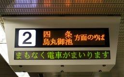 Treno del segno del sottopassaggio alla stazione immagine stock