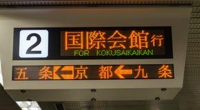 Treno del segno del sottopassaggio alla stazione immagini stock libere da diritti