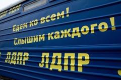 Treno di LDPR Fotografie Stock Libere da Diritti