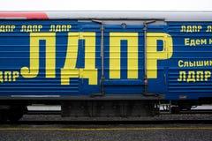 Treno di LDPR fotografia stock