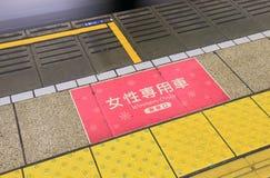 Treno Tokyo Giappone della femmina soltanto immagine stock libera da diritti