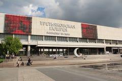 Tretyakov galleri och fyrkanten framme av den Royaltyfri Foto