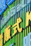 Trillende neonreclame in stadscentrum van Shenzhen, China Royalty-vrije Stock Afbeeldingen