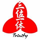 trinité god Évangile dans le kanji japonais illustration de vecteur