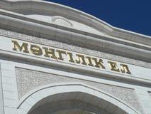 Triumphal Arch - inscription Stock Image