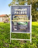 Troitskiy arkeologiska utgrävningar nära väggarna av en ancien Royaltyfria Bilder