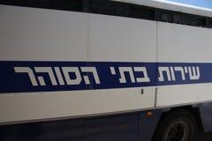 Truck of Israeli Prison Service Stock Photo