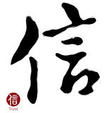 Trust Kanji. Character trust in Chinese calligraphy royalty free illustration