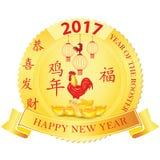 Tryckbar stämpel för det kinesiska nya året, 2017 Arkivfoto